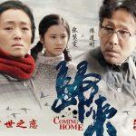 Regreso A Casa: otra pequeña joya de Zhang Yimou